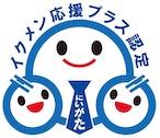 新潟県ハッピーパートナー企業、イクメン応援プラス認定、子育て応援プラス認定