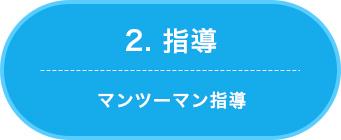 入社 2〜3日目 初任運転者教育