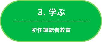 入社 4日目~1人立ちまで マンツーマン指導