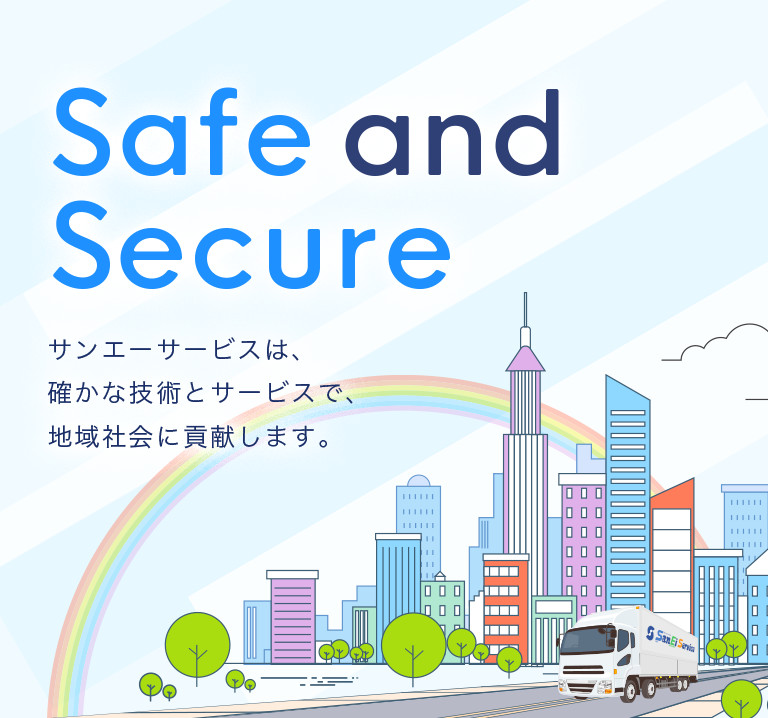 Safe and Secure サンエーサービスは、確かな技術とサービスで地域社会に貢献します。